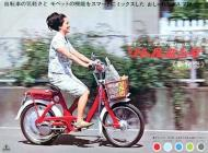 Honda P50 Advert