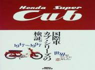 Honda Super Cub Advert